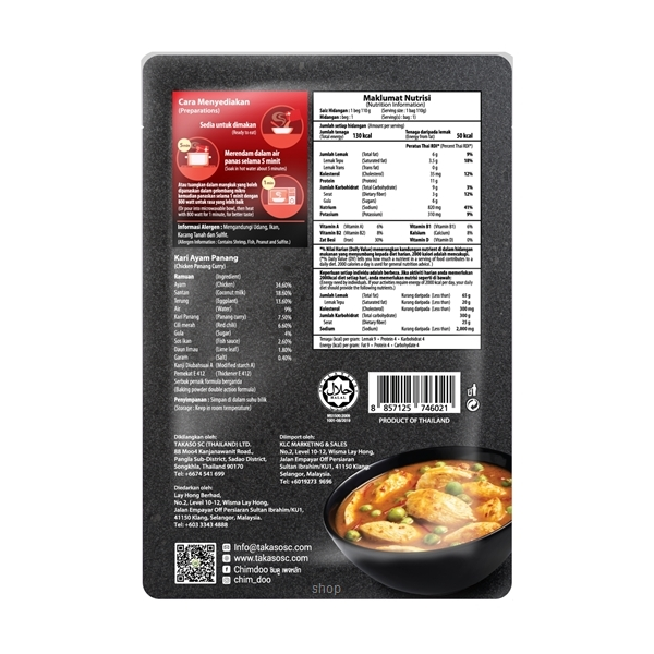 ChimDoo Chicken Panang Curry 3's x 110g-1